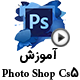 آموزش adobe photo shop cs5