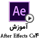 آموزش adobe after effects cs4