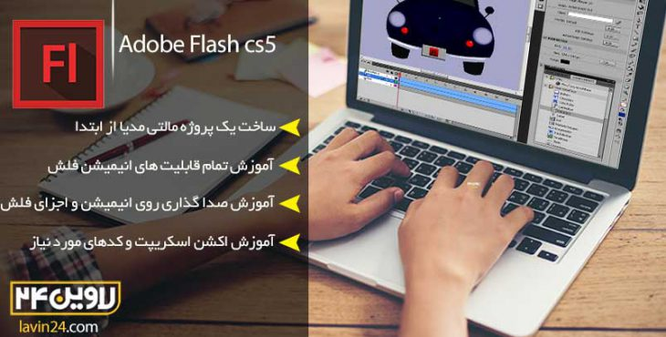 آموزش adobe flash cs5