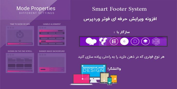 smart footer system