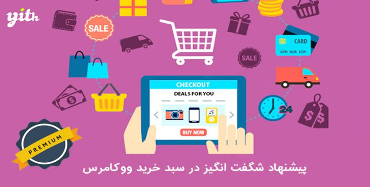 افزونه YITH Deals for WooCommerce