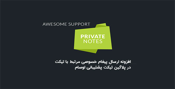 افزونه Private Notes Awesome Support