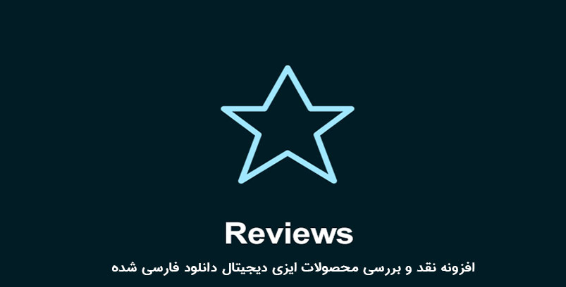 افزونه EDD Reviews
