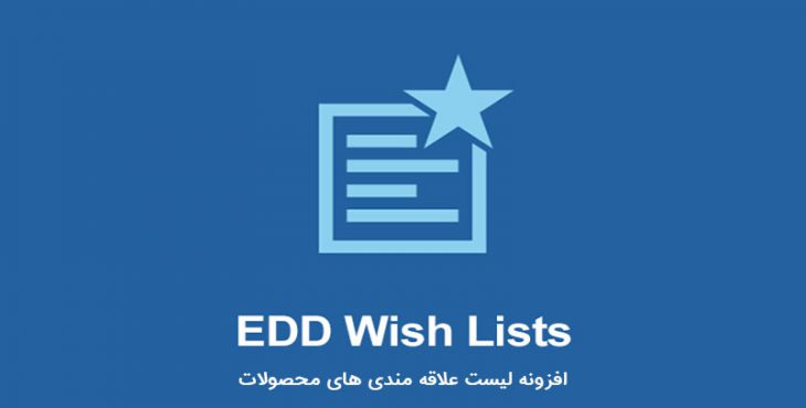 افزونه EDD Wish Lists