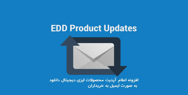 افزونه Edd Product Updates