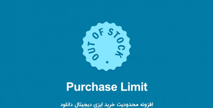 افزونه EDD Purchase Limit