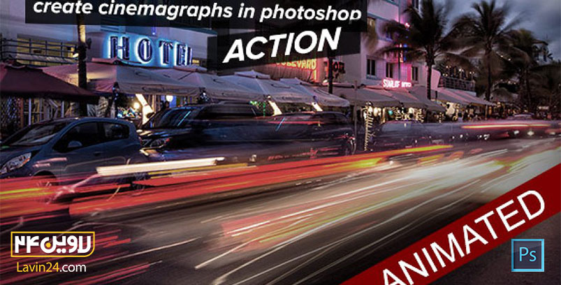 cinemagraphic action photoshop