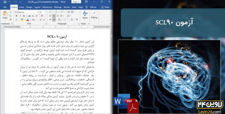 SCL90 آزمون