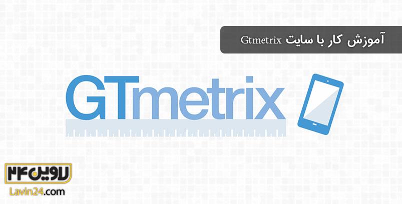 سایت Gtmetrix