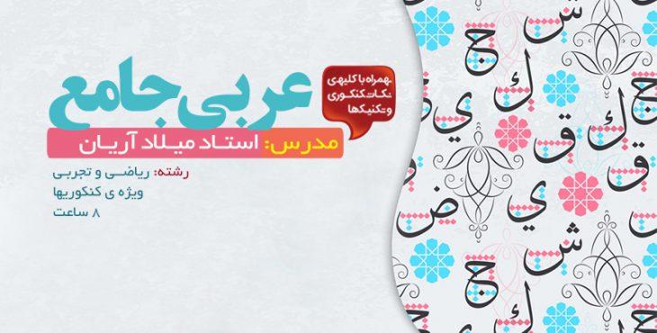 عربی جامع استاد میلاد آریان