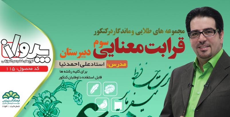 قرابت معنایی سوم دبیرستان استاد علی احمد نیا