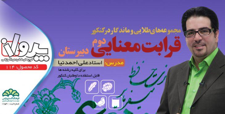قرابت معنایی دوم دبیرستان استاد علی احمد نیا