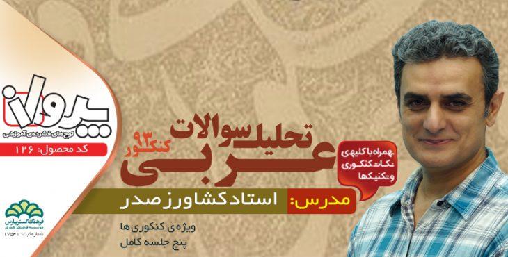 تحلیل سوالات کنکور عربی استاد کشاورز
